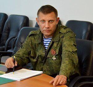погиб Захарченко