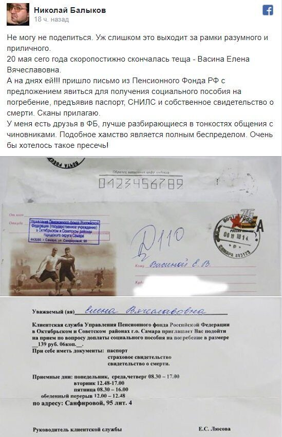 письмо для умершей пенсионерки