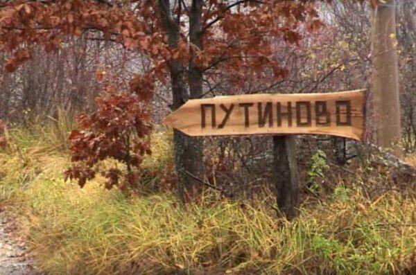 деревня Путиново в Сербии