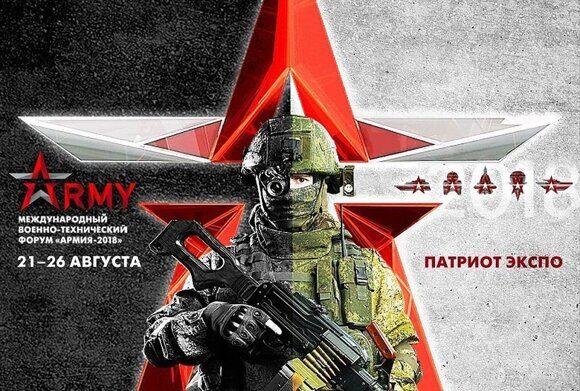 форум Армия-2018