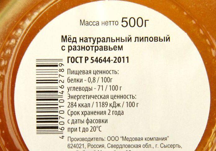 ГОСТ Р 54644-2011 Мёд натуральный