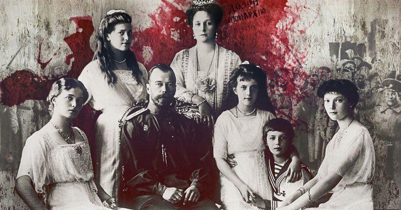 император Николая II и члены царской семьи