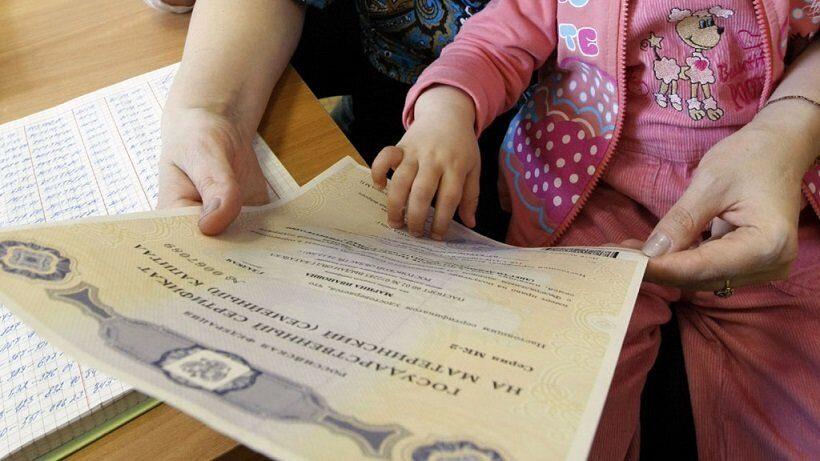 Россиян готовят к отмене материнского капитала